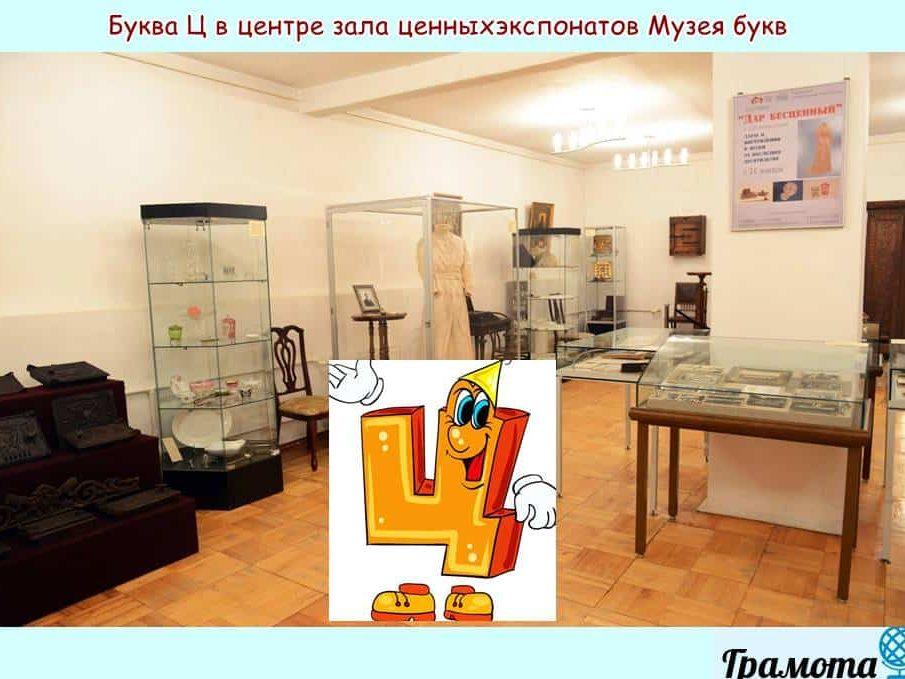 Буква Ц в музее букв