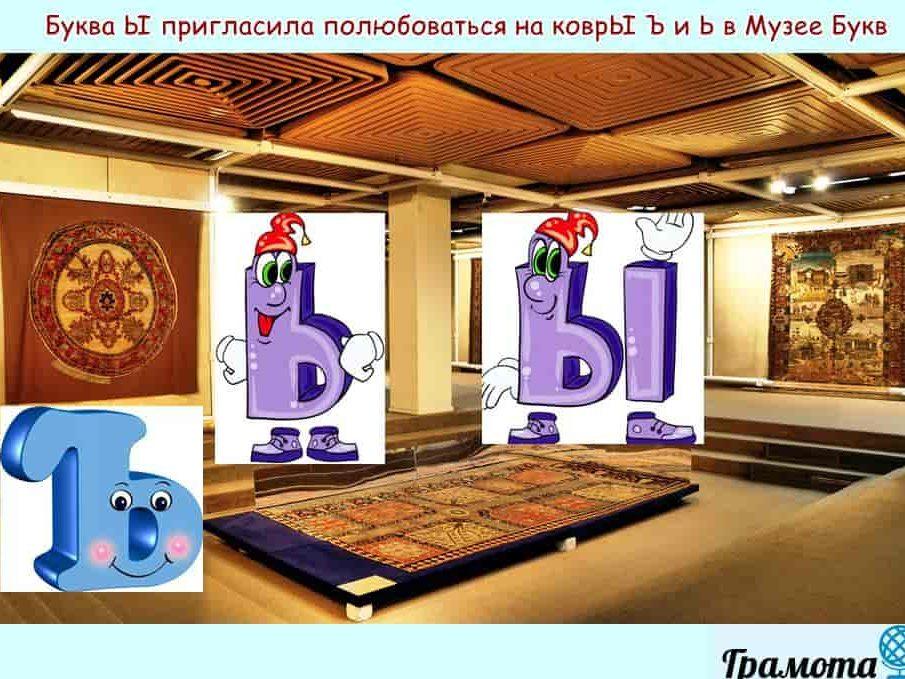 Буквы Ы Ь Ъ в музее букв