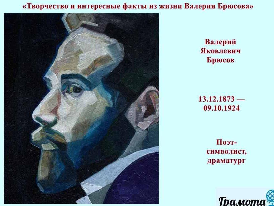 Валерий Брюсов. Краткая биография.