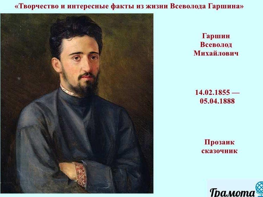 Всеволод Гаршин: краткая биография