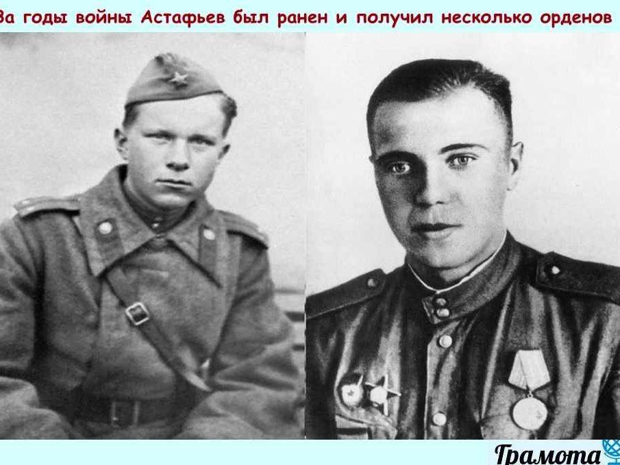 Виктор Астафьев: краткая биография, презентация