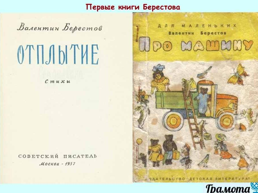 Валентин Берестов. Краткая биография