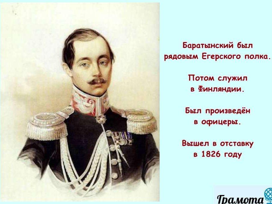 Евгений Баратынский. Краткая биография писателя и презентация