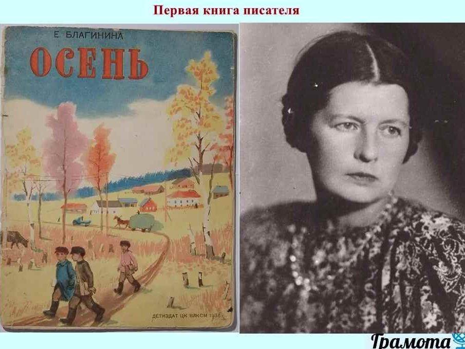 Елена Благинина. Краткая биография