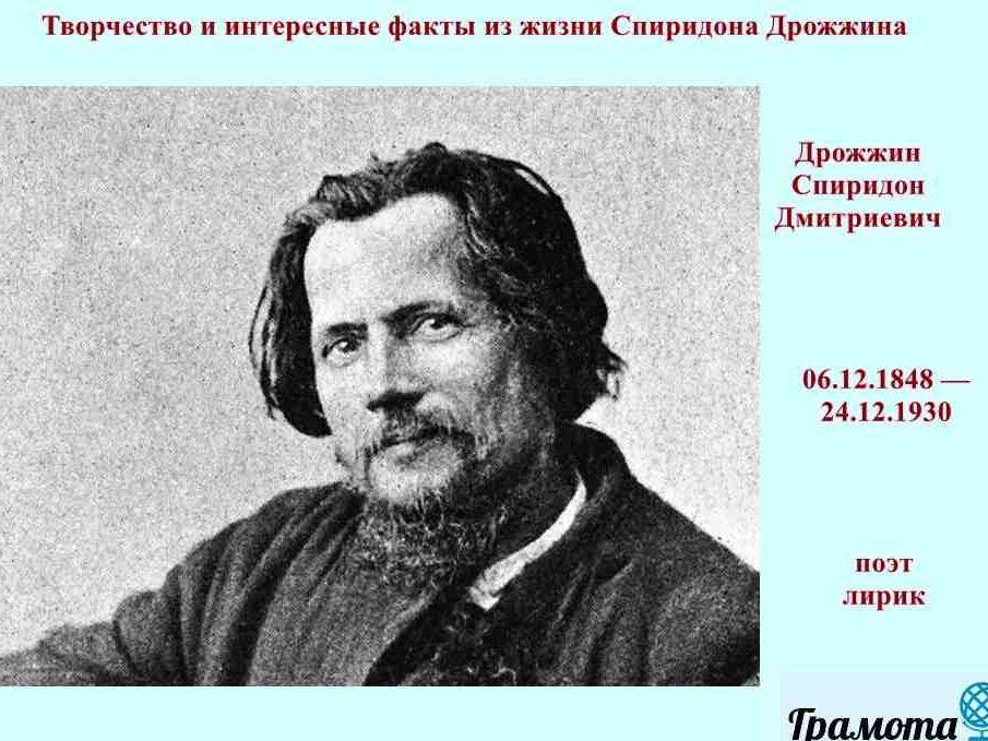 Спиридон Дрожжин: краткая биография