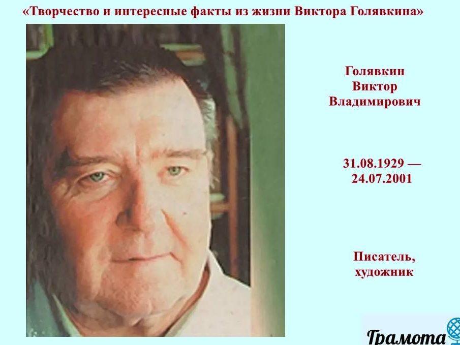 Виктор Голявкин: краткая биография
